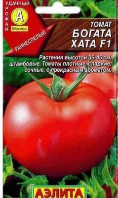 Томат «богата хата f1» для тех, кто хочет получить ранний урожай
