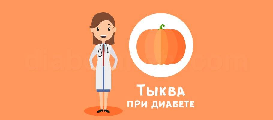 Тыква — польза и вред для организма, можно ли при диабете 2 типа