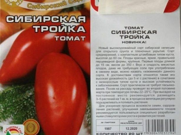 Томат сибирская тройка: описание сорта, фото, отзывы
