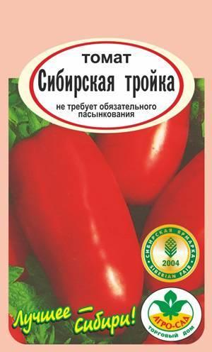 Сибирская тройка — штамбовый сладкоплодный томат для всех регионов