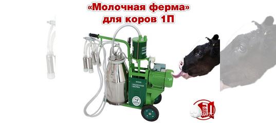 Характеристики доильного аппарата для коров «молочная ферма» 1п