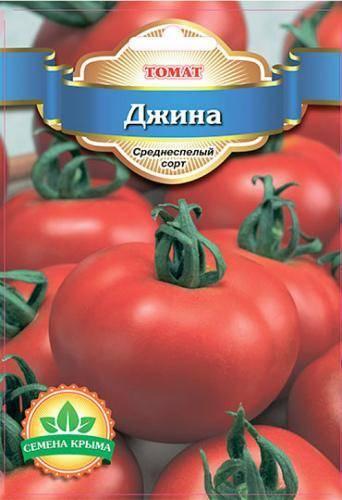 Сорт томата «джина тст»: описание, характеристика, посев на рассаду, подкормка, урожайность, фото, видео и самые распространенные болезни томатов
