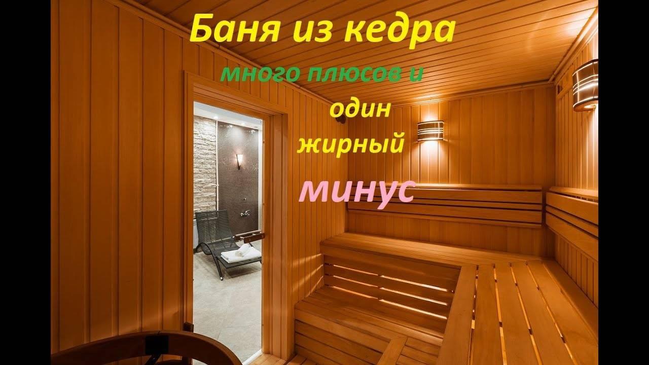 В чем преимущества бани из кедра?