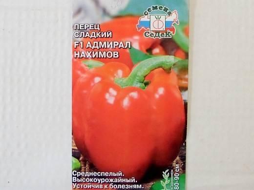 Перец «адмирал нахимов f1»: сорт, который все чаще хвалят дачники