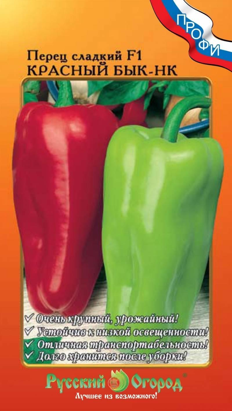 Перец оранжевый бык: описание сорта, фото, отзывы