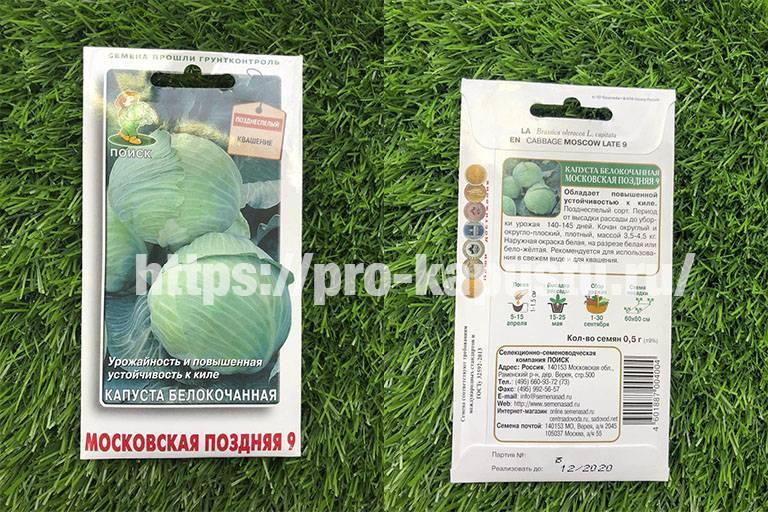 Сортовые характеристики московской поздней капусты