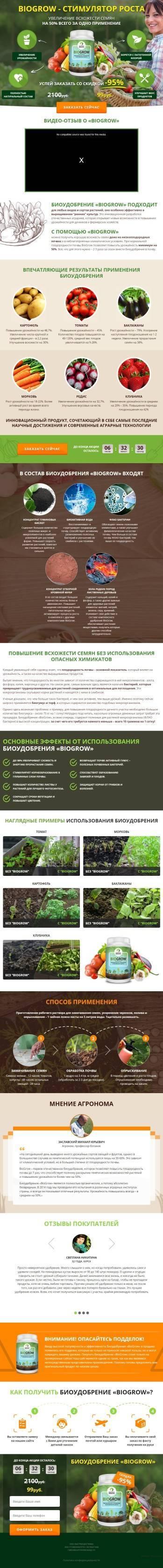 Удобрение biogrow — отзывы