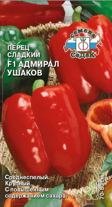 Болгарский перец адмирал f1: характеристики, тонкости агротехники, реальные отзывы