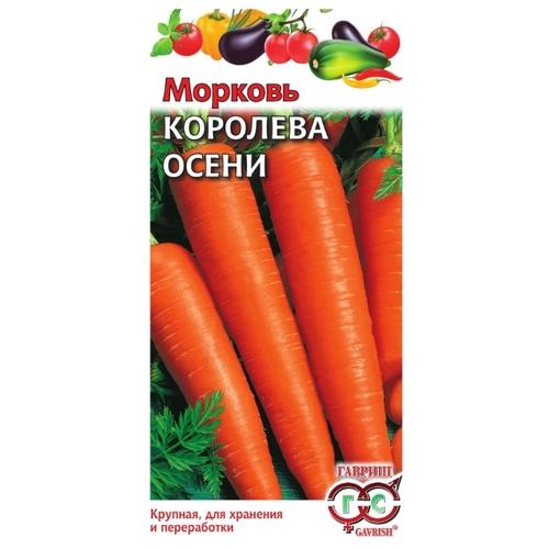 Моркови королева осени