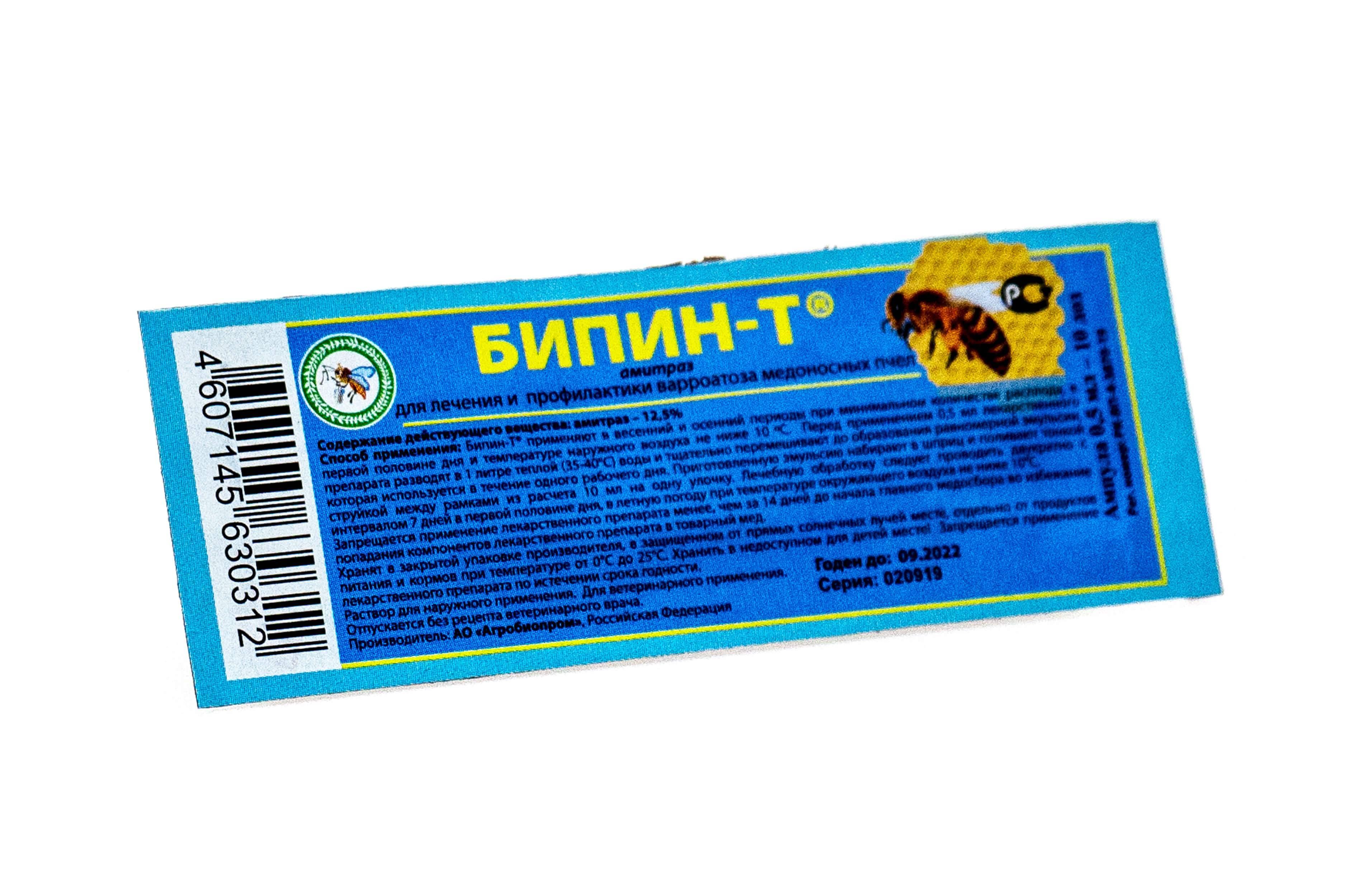 Новый бипин т 1 мл и инструкция по применению препарата