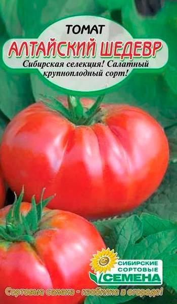 Томат Алтайский шедевр: отзывы, фото