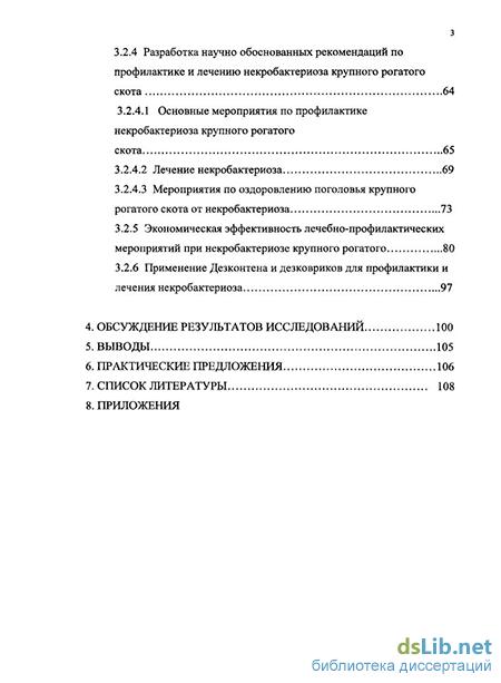 Причины и симптомы некробактериоза живфотных, лечение крс и профилактика
