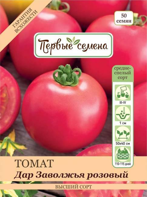 Характеристика сорта томата дар заволжья, особенности выращивания