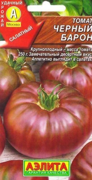 Томат черный барон: характеристика и описание сорта, урожайность, отзывы, фото