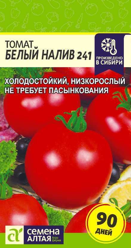 Сорт томата «белый налив 241»: фото, отзывы, описание, характеристика, урожайность
