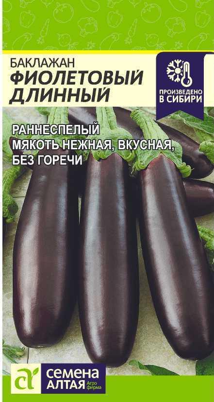 Сорт баклажанов «длинный фиолетовый»
