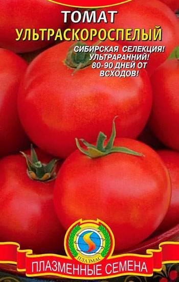 Томат ультраскороспелый: отзывы, фото, урожайность