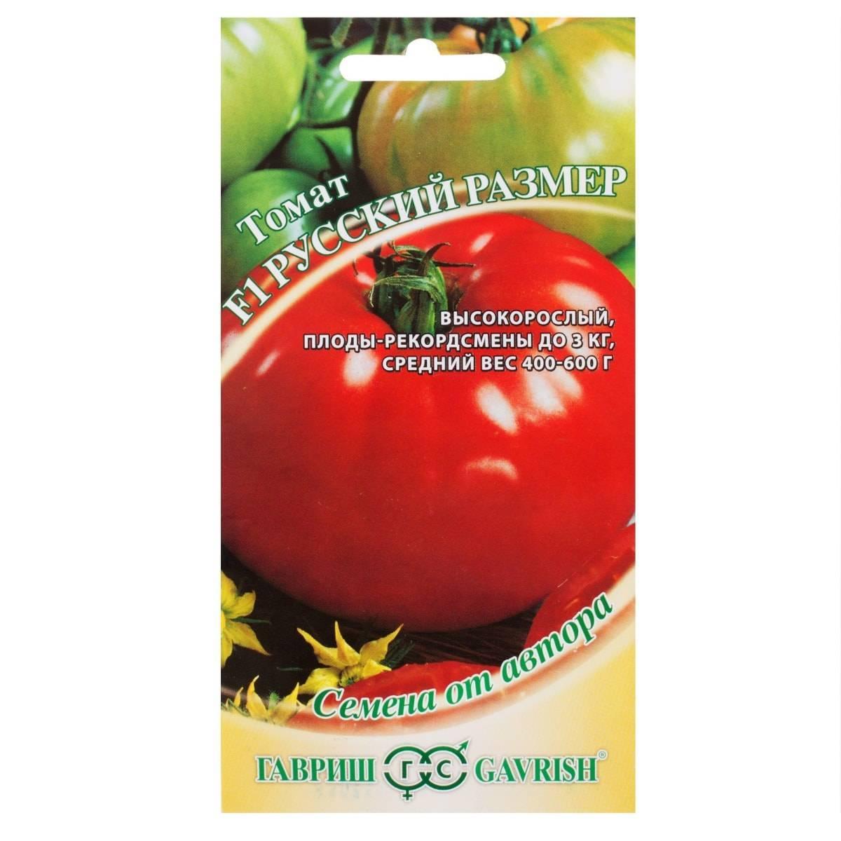 Описание и характеристика сорта томата русский размер