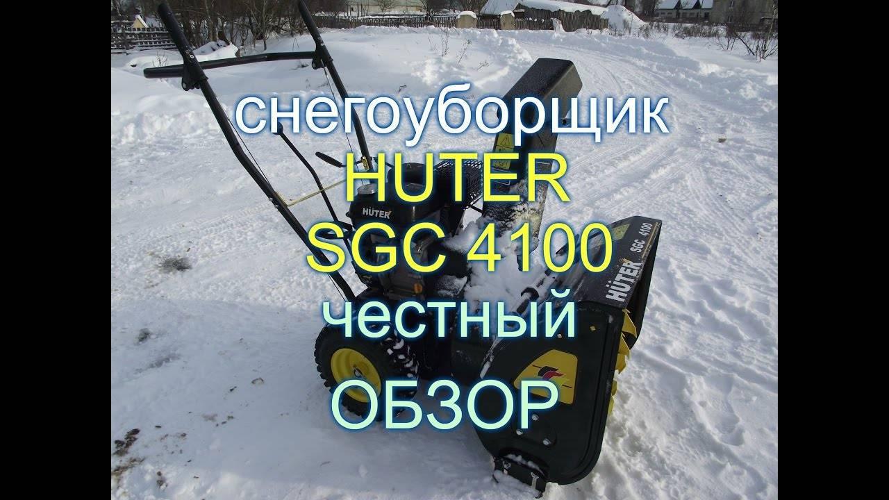 Снегоуборщик huter sgc 4100l: отзывы и обзор