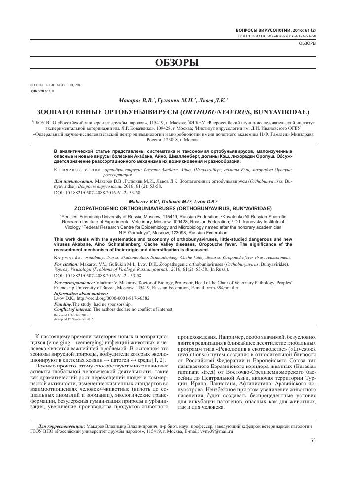 Методы диагностики, лечения и профилактики гиподерматоза