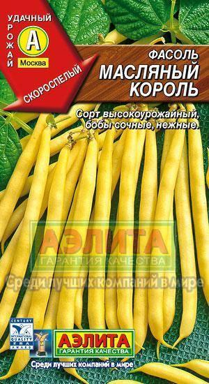 Фасоль спаржевая масляный король. описание сорта, отзывы, фото