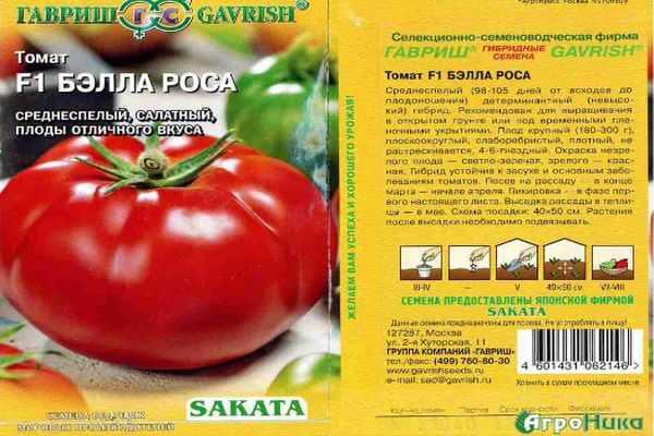 Томат белла росса: описание сорта, отзывы, фото, урожайность