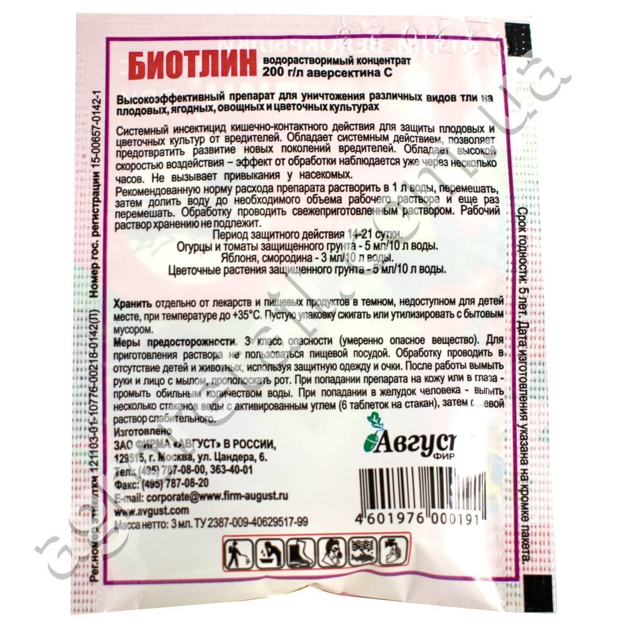 Инсектицид «конфидор экстра»: инструкция по применению препарата, отзывы