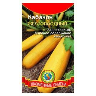 Сорта желтых кабачков: описание с фото, отзывы