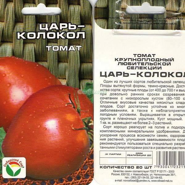 Восхитительный сорт для опытных фермеров и новичков — томат колокола россии: характеристика и описание