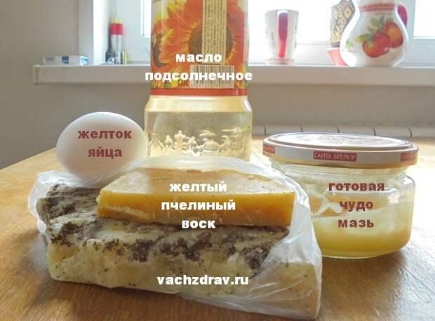 Зачем лекарства, когда есть чудо мазь из пчелиного воска и желтка: что лечит   как приготовить мазь из воска масла с желтком