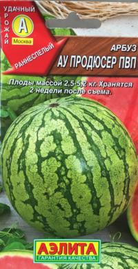 Арбуз ау продюсер пвп