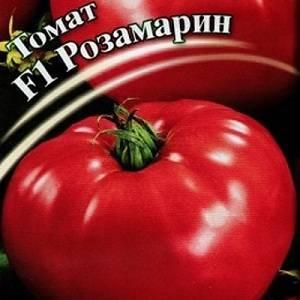 """Томат """"розмарин фунтовый"""": описание и характеристики плодов-помидоров, рекомендации по выращиванию и фото-материалы"""