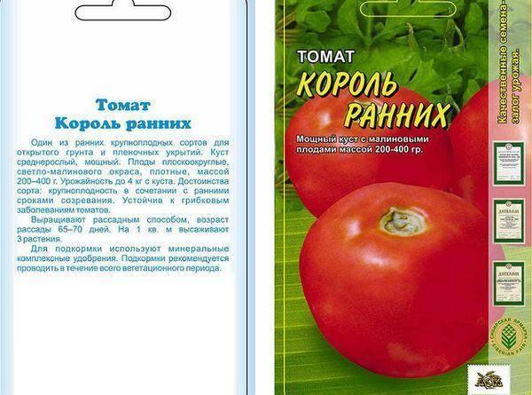 """Томат """"король королей"""": описание сорта, характеристики плодов-помидоров, рекомендации по выращиванию и фото-материалы"""