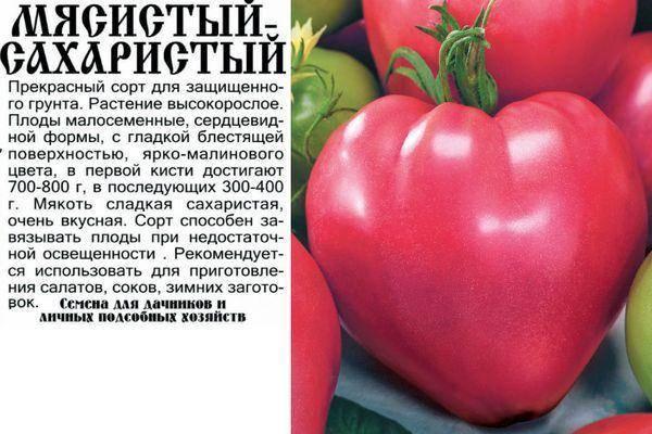 """Томат """"розовый мясистый"""": описание и характеристики сорта вкусных помидор"""