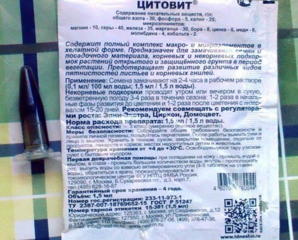 Препарат цитовит — использование для семян и рассады, видео