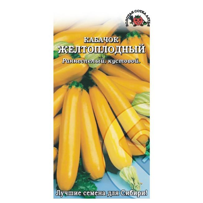 Желтые кабачки: характеристика, сорта, особенности выращивания, посадка семенами, на рассаду, правила ухода