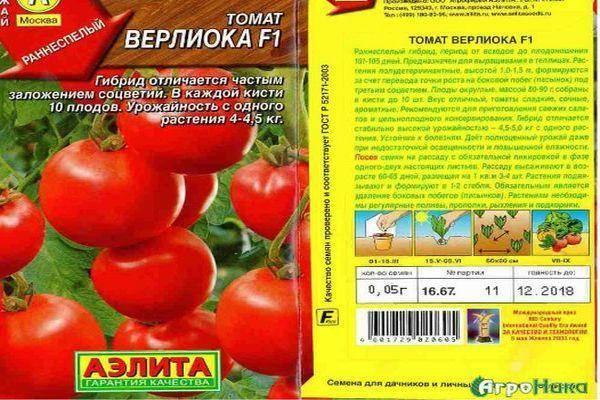 Урожайность томата верлиока: отзывы и 30 фото