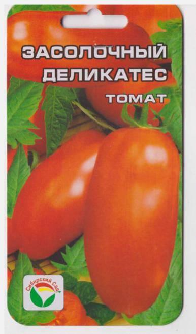 Фото, отзывы, описание, характеристика и урожайность сорта помидора «засолочный деликатес»