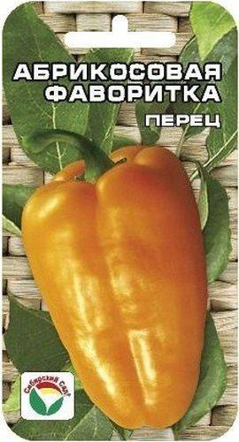 Перец «абрикосовая фаворитка»: сочный и яркий