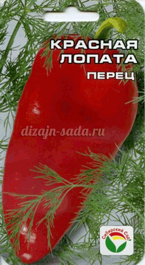 Перец болгарский красная лопата - фото урожая, цены, отзывы и особенности выращивания