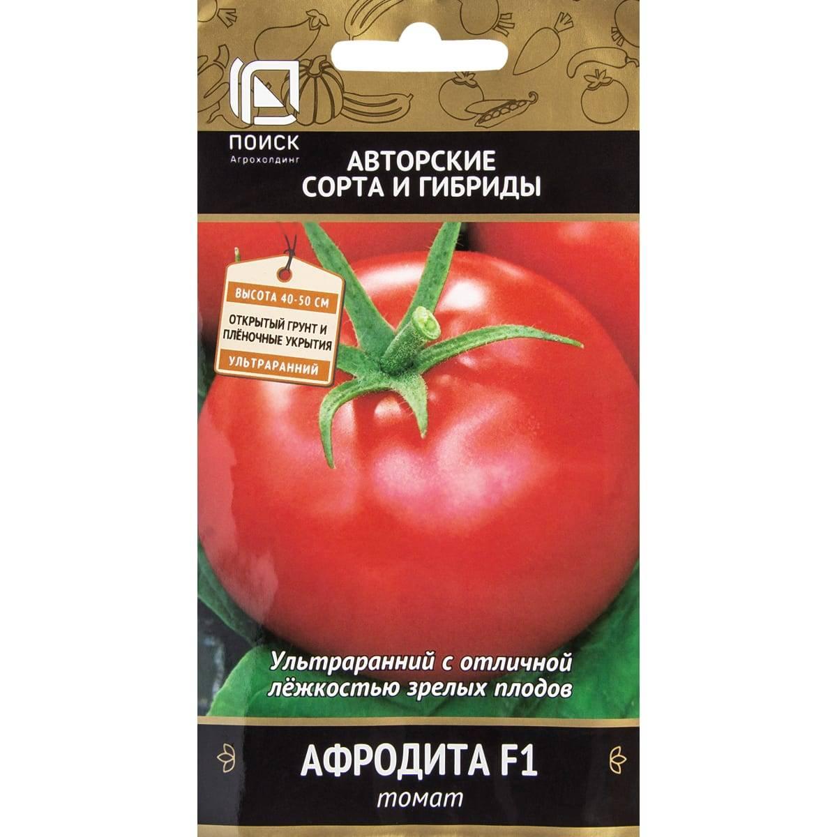Томат афродита f1: описание сорта, выращивание, фото