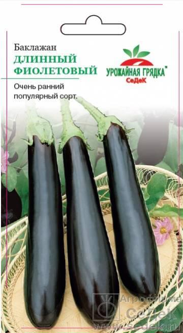 Сорта длинных и тонких баклажанов