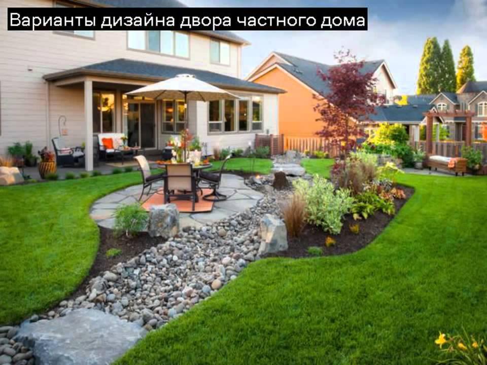 Дизайн двора частного дома (фото)