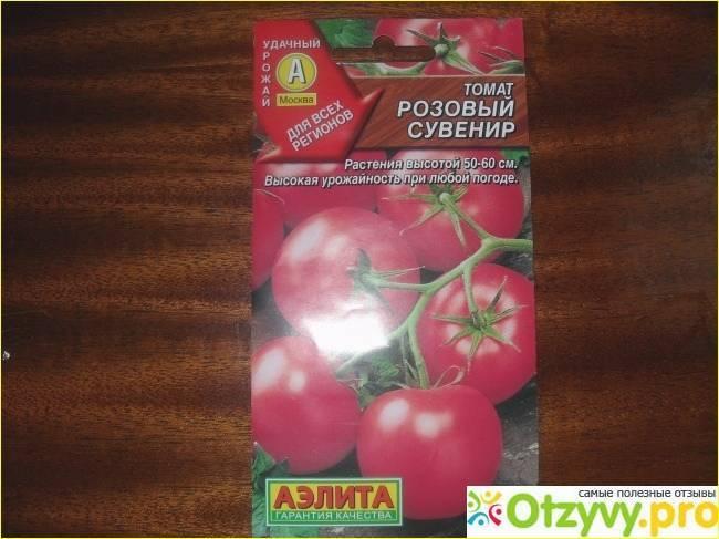 Описание розового томата подарок женщины ф1: сроки созревания