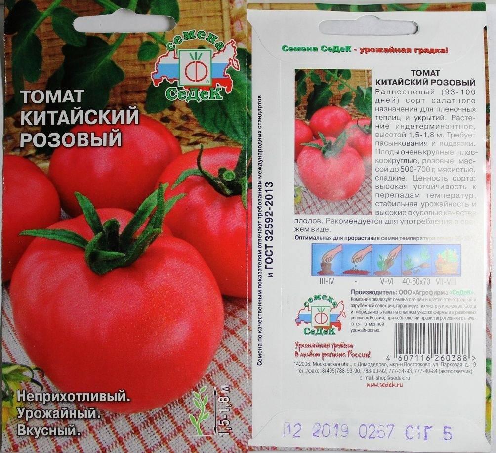 """Томаты """"инжир розовый"""" и """"красный"""": описание и характеристики сорта, фотографии плодов-помидоров"""