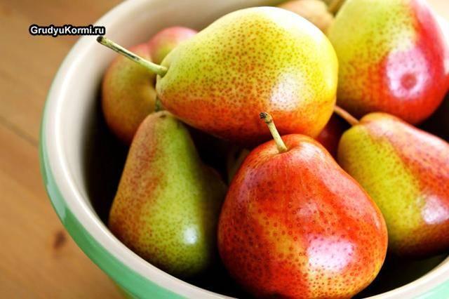 Можно ли употреблять груши при грудном вскармливании, что может дать этот фрукт