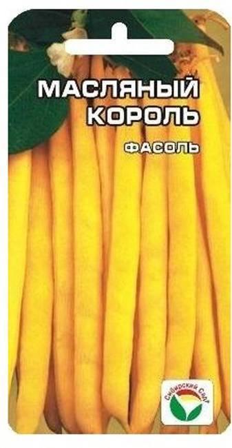 Фасоль Масляный король