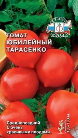 Томат юбилейный тарасенко