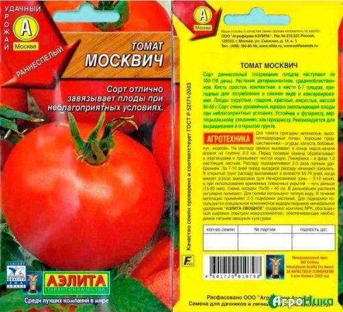 Томат москвич