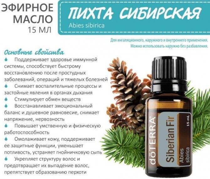 Пихтовое масло от насморка, кашля, простуды, ОРВИ: ванны, ингаляции